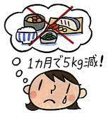 無理なダイエット.jpg